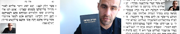 Read through the Gospel of Matthew in this translation of the New Testament into Biblical Hebrew by Franz Delitzsch. Along the way you'll see the Jewish Jesus and better understand the Hebrew context of the writings of the Apostles and the early church.